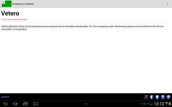 Эсперанто словник screenshot 4