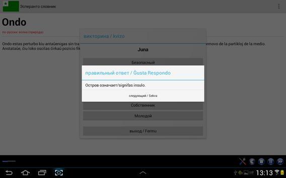 Эсперанто словник screenshot 5