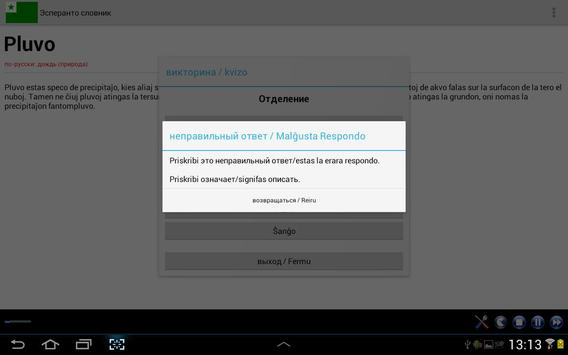 Эсперанто словник screenshot 6