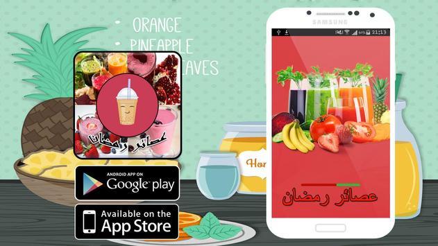 عصائر ومشروبات رمضان poster