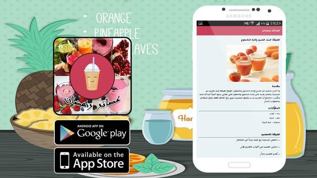 عصائر ومشروبات رمضان screenshot 1