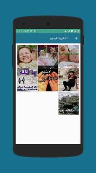 حفظ حالة من الواتس اب poster