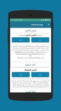 حفظ حالة من الواتس اب screenshot 1