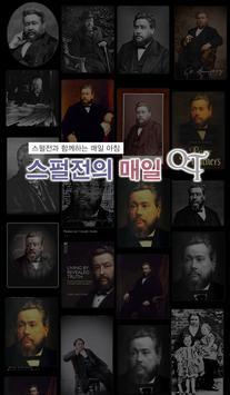 스펄전의 설교 큐티 - QT,성경읽기,생명의삶,큐티 poster