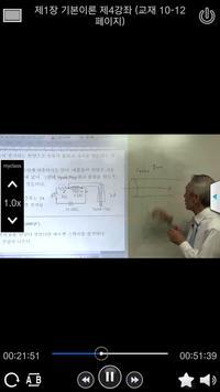 이재언 전기기술사 학원 screenshot 8