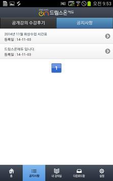 영어원리 드림스온에듀 apk screenshot