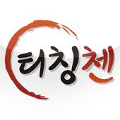 티칭첸 (teachingchen) icon