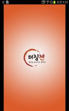 티칭첸 (teachingchen) poster