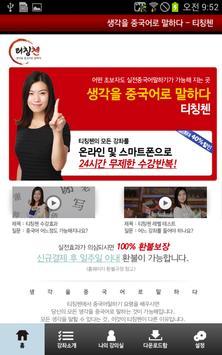 티칭첸 (teachingchen) apk screenshot