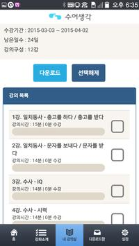 수어생각 apk screenshot
