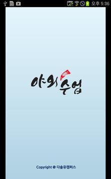 다솔야외수업 poster