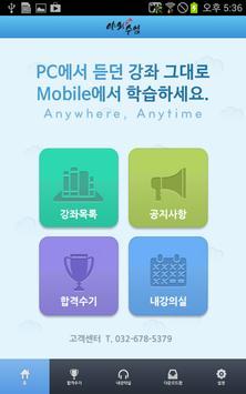 다솔야외수업 apk screenshot