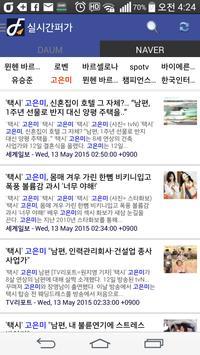 실시간 검색어 뉴스 - 네이버, 다음 실시간 이슈 apk screenshot