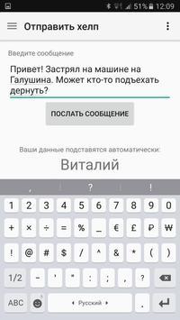 Хелпер Архангельска apk screenshot
