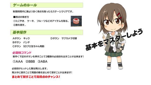無料アクションゲーム プロ生ちゃんFight capture d'écran 2