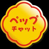 ペップチャット icon