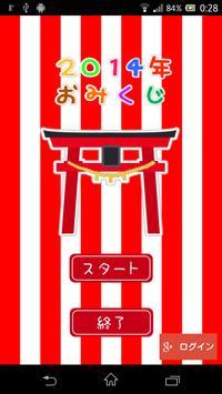 2014年おみくじ poster