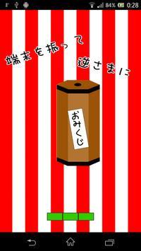 2014年おみくじ apk screenshot