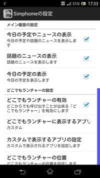 Simphome apk screenshot