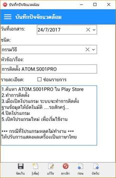 ATOM.S001Pro screenshot 6