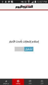 AlMasryAlyoum apk screenshot