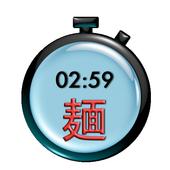 ファミリーカップ麺タイマー icon