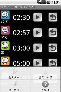 ファミリーカップ麺タイマー apk screenshot