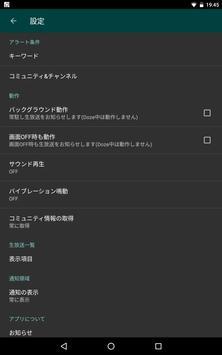 ニコ生アラート(壁) apk screenshot
