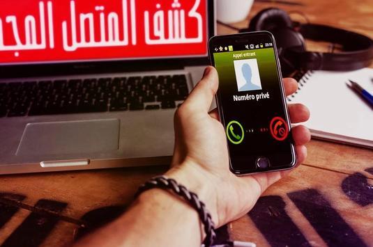 تحديد مكان المتصل و إسمه عن طريق الرقم تصوير الشاشة 2