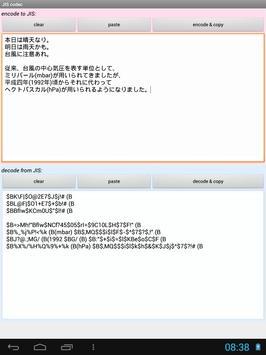 JIS codec apk screenshot