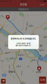 설레Go - 대리운전 screenshot 4