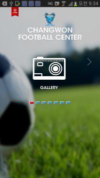 창원축구센터FC screenshot 1