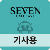 세븐콜택시 기사용 icon