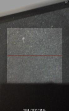 북스캐너 screenshot 5