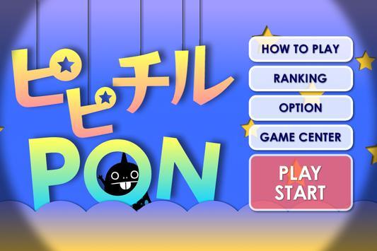 もぐらたたきゲーム ピピチルポン! 無料の暇つぶしゲーム screenshot 3
