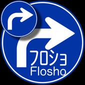Flosho(Floating Shortcuts Launcher) icon