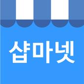 샵마넷_SINCE2001 매장관리 판매직 구인구직 1위 icon