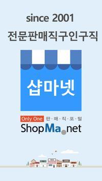 샵마넷_SINCE2001 서비스직 판매직 구인구직 1위 poster