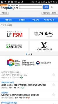 샵마넷_SINCE2001 매장관리 판매직 구인구직 1위 apk screenshot