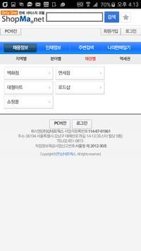 샵마넷_SINCE2001 서비스직 판매직 구인구직 1위 apk screenshot