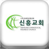 신흥교회 icon