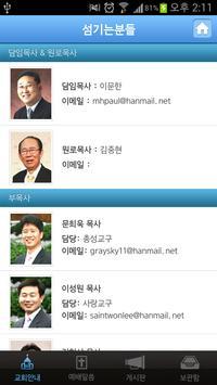 신흥교회 apk screenshot