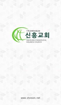 신흥교회 poster