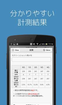 SPR計算ツールfor白猫プロジェクト apk screenshot