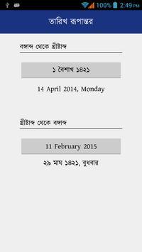 Bangla Calendar - বর্ষপঞ্জী apk screenshot