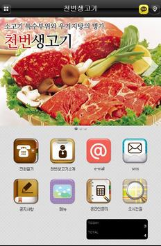 천번생고기 poster