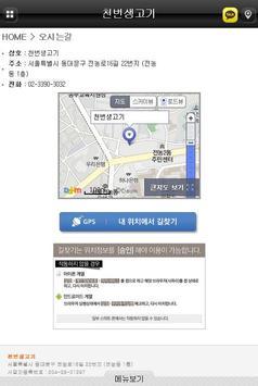 천번생고기 apk screenshot