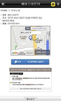 마노헤어 apk screenshot