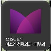 미소엔의원 icon