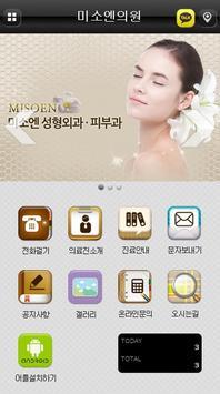 미소엔의원 apk screenshot